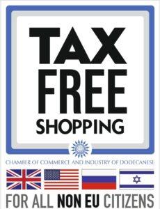 tax free_12νησα_sticker
