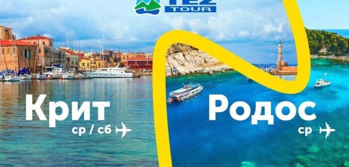 TEZ TOUR: Ξεκινάει σε Κρήτη και Ρόδο στις 23 Ιουνίου