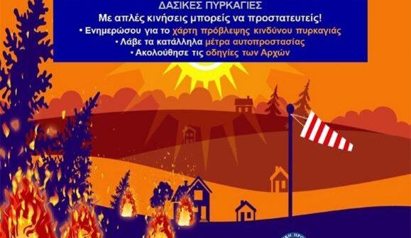 Διεύθυνση Πολιτικής Προστασίας της Περιφέρειας Ν. Αιγαίου