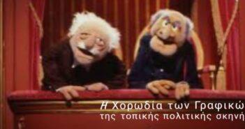 """Η """"Χορωδία των Γραφικών"""" της τοπικής πολιτικής σκηνής, σε σερί παραστάσεων"""