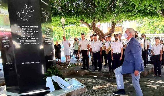 Ο Περιφερειάρχης στις εκδηλώσεις μνήμης της Ισραηλιτικής Κοινότητας Ρόδου για το Ολοκαύτωμα
