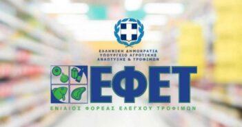 ΕΦΕΤ: Προτεραιότητα οι έλεγχοι στα τρόφιμα