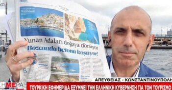 Τουρκική εφημερίδα εξυμνεί την ελληνική κυβέρνηση για τον τουρισμό