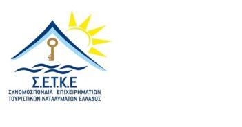 ΣΕΤΚΕ: Διαμονή με έκπτωση έως και 50% στα μέλη της Ένωσης Νοσηλευτών Ελλάδος