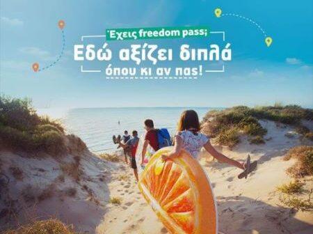 Freedom Pass μέσω της AEGEAN