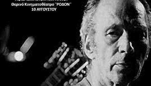 ΔΟΠΑΡ - Συναυλία - αφιέρωμα στον Άκη Πάνου