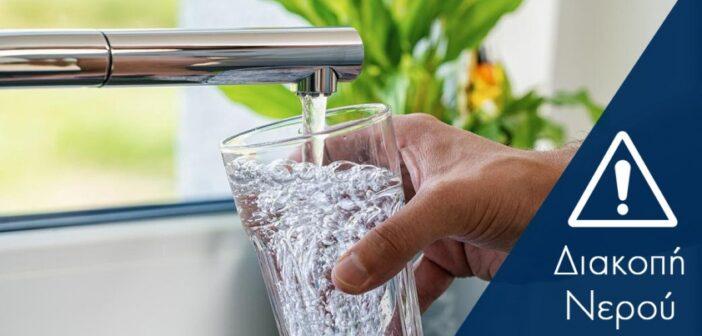 ΔΕΥΑΡ: Διακοπή υδροδότησης σε Φάνες και Σορωνή λόγω εργασιών