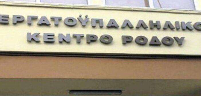 Κοινή επιστολή Εργατικών Κέντρων Ρόδου-Κρήτης και Πανελλήνιας Ομοσπονδίας Τουρισμού-Επισιτισμού προς τους Υπ. Οικονομικών, Εργασίας και Τουρισμού