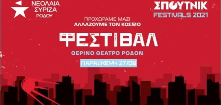 Σπούτνικ Festivals στο Θερινό «Ρόδον»