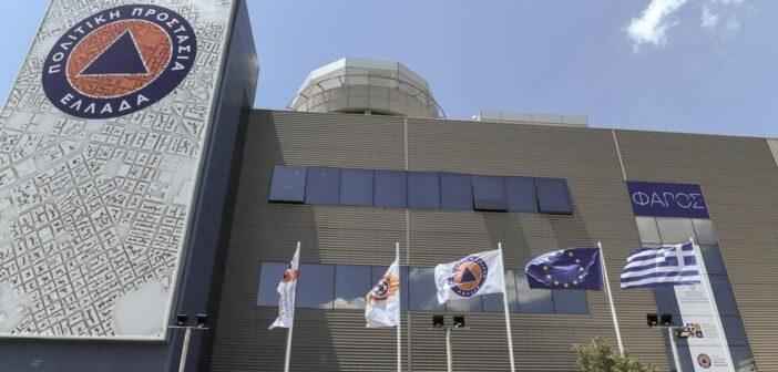 Κέντρο Επιχειρήσεων της Πολιτικής Προστασίας