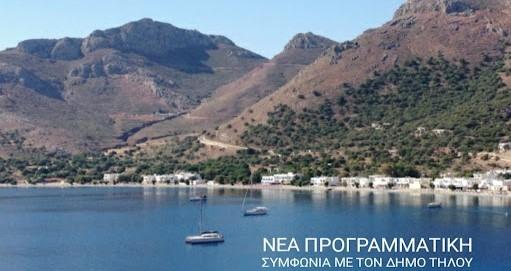 Δημοπρατείται από την Περιφέρεια Νοτίου Αιγαίου η βελτίωση του υφισταμένου οδικού δικτύου Δήμου Τήλου