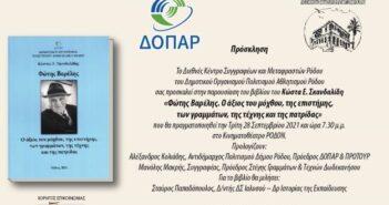 Το Διεθνές Κέντρο Συγγραφέων και Μεταφραστών Ρόδου του ΔΟΠΑΡ διοργανώνει την παρουσίαση του βιβλίου του Κ. Σκανδαλίδη «Φώτης Βαρέλης.