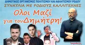 ΔΟΠΑΡ : Συναυλία Aγάπης και Στήριξης για τον Δημήτρη