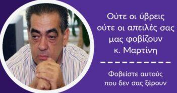Φίμωση δια των ύβρεων και των απειλών, δεν περνάει σε εμάς κ. Μαρτίνη