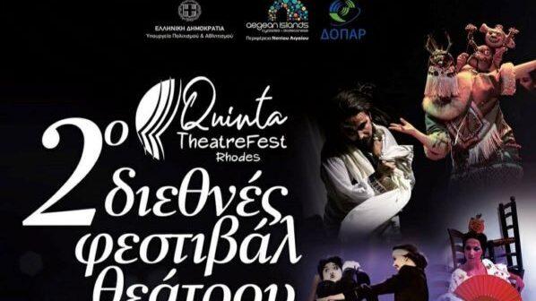 """Πραγματοποιήθηκε με επιτυχία το 2ο Διεθνές Φεστιβάλ Θεάτρου Ρόδου «QuintaTheatreFest"""""""