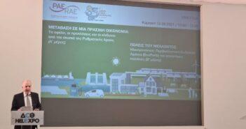 Η ομιλία του Δημάρχου Ρόδου Αντώνη Καμπουράκη στην ενεργειακή εκδήλωση που διοργάνωσε η ΡΑΕ στο πλαίσιο της 85ης ΔΕΘ
