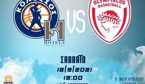 Στο Παλέ ντε Σπορ της Καλλιθέας θα διεξαχθεί το Σάββατο το παιχνίδι κυπέλλου Κολοσσός-Ολυμπιακός