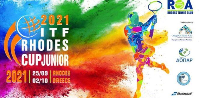 Ροδιακός Όμιλος Αντισφαίρισης : Με 128 αθλητές και αθλήτριες απ' όλο τον κόσμο θα διεξαχθεί το I.T.F. Junior Rhodes Cup U18