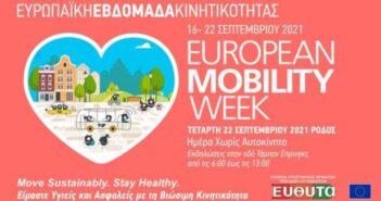 Η ΕΥΘΥΤΑ Ρόδου υποστηρίζει με δράσεις την Ευρωπαϊκή Εβδομάδα Κινητικότητας