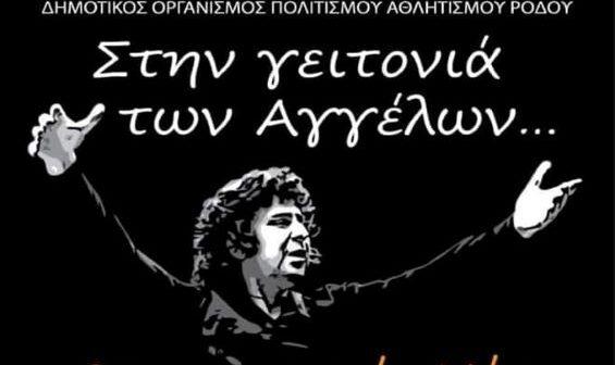ΔΟΠΑΡ-Συναυλία αφιέρωμα στον Μίκη Θεοδωράκη: Δευτέρα 27 Σεπτεμβρίου,στο θέατρο της Μεσαιωνικής Τάφρου