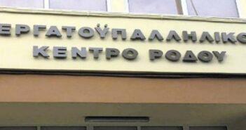 Το Εργατικό Κέντρο Ρόδου για το θάνατο του Μίκη Θεοδωράκη