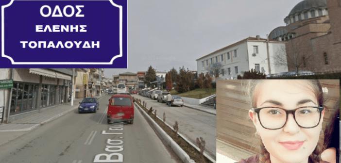 Διδυμότειχο: Σε οδό Ελένης Τοπαλούδη μετονομάζεται η οδός Βασ. Γεωργίου