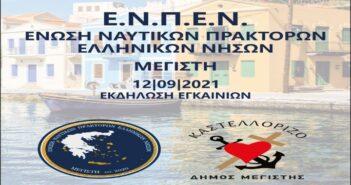 H Ένωση Ναυτικών Πρακτόρων κάνει έδρα της το Καστελλόριζο