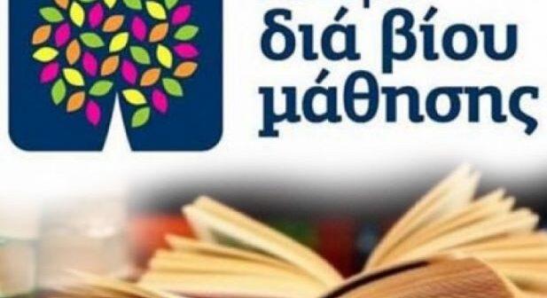 Πρόσκληση εκδήλωσης ενδιαφέροντος συμμετοχής στα τμήματα μάθησης του Κέντρου Διά Βίου Μάθησης (Κ.Δ.Β.Μ.) Δήμου Ρόδου