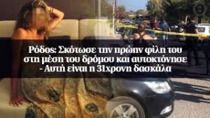 Σκότωσε την πρώην φίλη του στη μέση του δρόμου και αυτοκτόνησε Aυτή είναι η 31χρονη δασκάλα
