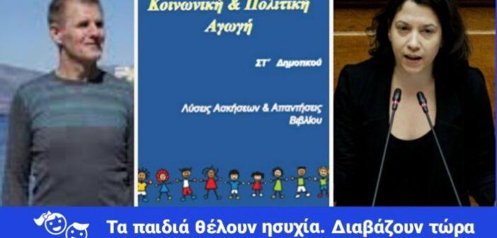 """""""Τα παιδιά στο ΜέΡΑ25 θέλουν ησυχία. Διαβάζουν Πολιτική Αγωγή τώρα"""""""