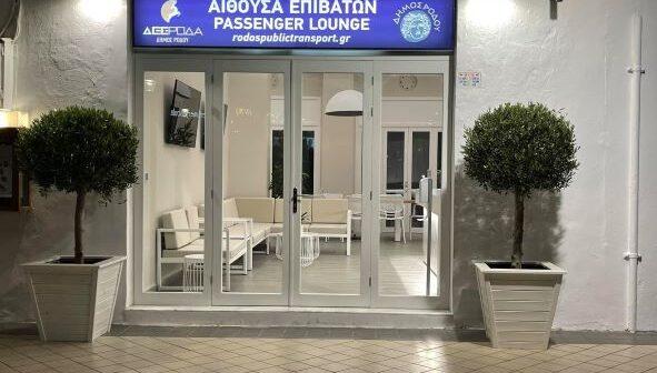 Νέα, υπερσύγχρονη και μοντέρνας αισθητικής αίθουσα αναμονής επιβατών από τη ΔΕΣ ΡΟΔΑ έπειτα από 41 ολόκληρα χρόνια!