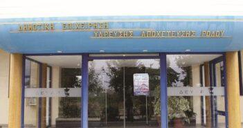 ΔΕΥΑΡ : Απαλλαγή Χρέωσης Τελών Αποχέτευσης