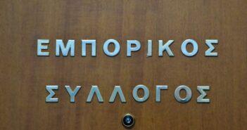 Συγκροτήθηκε σε σώμα το νέο Διοικητικό Συμβούλιο του Εμπορικού Συλλόγου Ιαλυσού