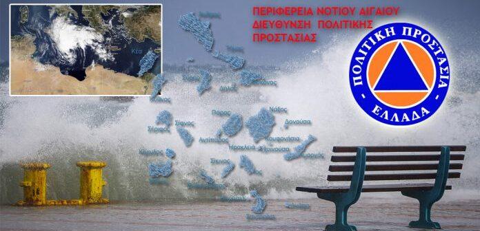 Επιδείνωση καιρού στην Περιφέρεια Νοτίου Αιγαίου.
